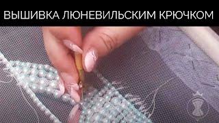 Вышивка люневильским крючком