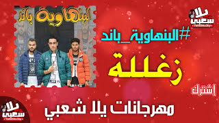 اجدد مهرجانات 2019 | مهرجان مزغلل 2019