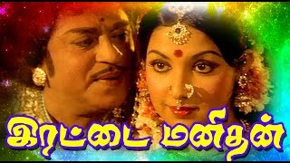 Irattai Manithan | Super Hit Tamil Full Movie HD |SSR Tamil Old Movie|Old is Gold|Surlirajan Comedy