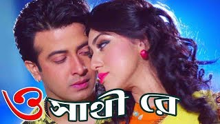 O SATHI RE  Full Bangla Movie  Sakib Khan  Opu Bi