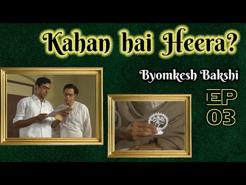 Byomkesh Bakshi: Ep#3 - Seemant Heera video