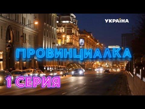 Провинциалка (Серия 1)