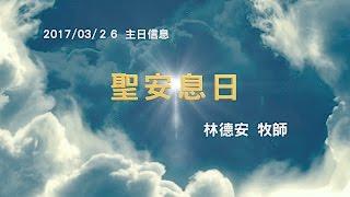 台北靈糧堂主日崇拜信息「聖安息日」林德安牧師 2017/3/26