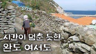 완도 최남단 신비의 섬, 여서도 [Korea Island]