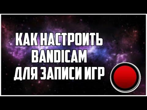 Как настроить Bandicam для записи игр