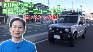 【新作】飯田アキラの新型ジムニーチューニング ドレスアップ編