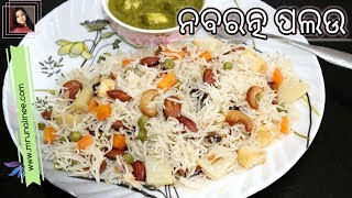 ନବରତ୍ନ ପଲଉ | Nabaratna Palau Recipe | How to make Navratan Pulao | Odia