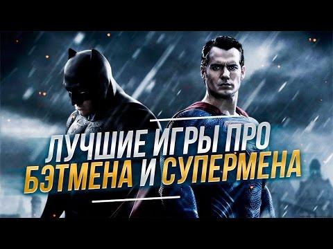 Лучшие игры про Бэтмена и Супермена
