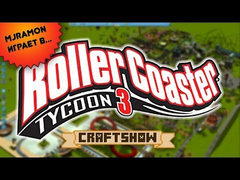 Rollercoaster Tycoon 3: Каждому по скату (ч. 7)