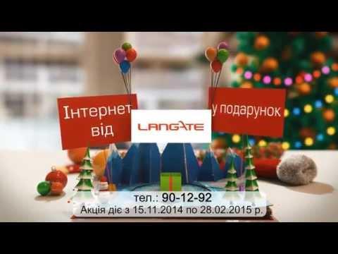Інтернет від Langate в подарунок