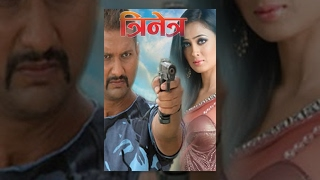 TRINETRA | New Nepali Full Movie | Nikhil Upreti, Sweta Tiwari, Mithila Sharma