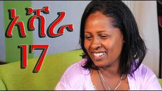 Ashara (አሻራ) Addis TV Ethiopian Drama Series - Episode 17