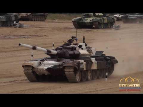 Мировой рекорд российских танкистов. Танковый биатлон 2017: Россия, Сербия, Киргизия
