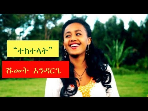Shumet Andarge - Teketelat [NEW! Ethiopian Music Video 2017] Official Video
