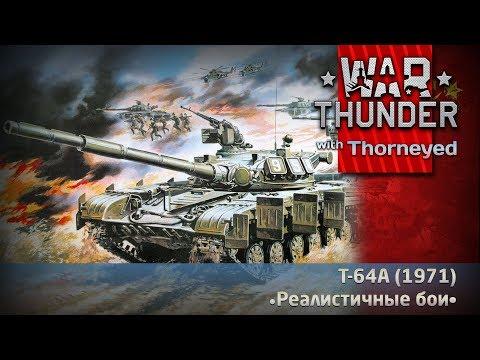 Т-64А (1971)   War Thunder