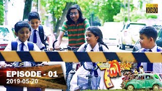 Hathe Kalliya | Episode 01 | 2019-05-20