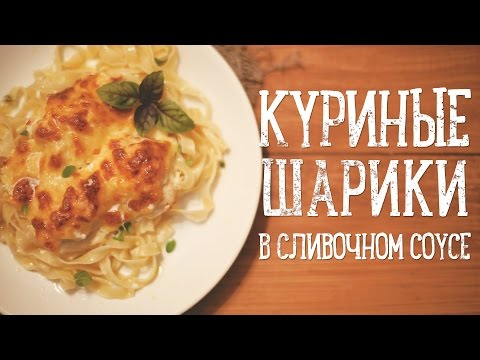 Куриные шарики в сливочном соусе [Рецепты Bon Appetit]