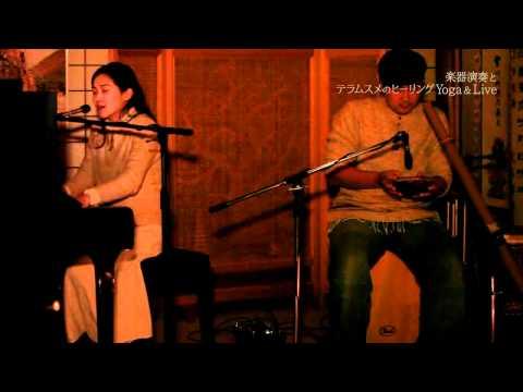 【Goovie 5D】岐阜市 ~楽器演奏とテラムスメのヒーリング Yoga&Live~