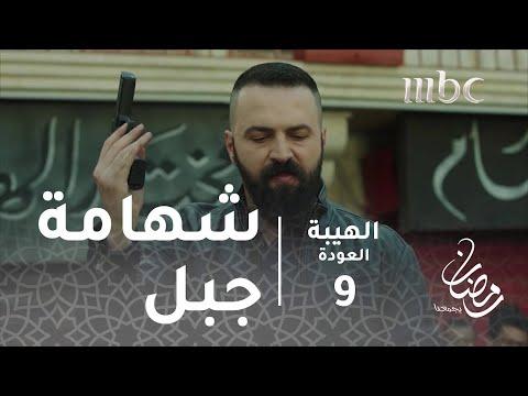 مسلسل الهيبة - الحلقة 9 - شهامة جبل تنقذ موقفاً خطيرا