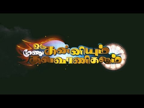 Oru Kanniyum Moonu Kalavanigalum - Official Trailer video