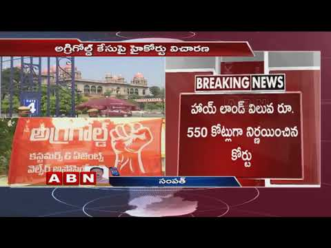 HC Declares Haailand value as 550 Crores | High court Investigation on Agri Gold scam Case