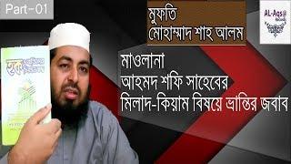 মাওলানা আহমদ শফী সাহেবের মিলাদ কিয়াম বিষয়ে ভ্রান্তির জবাব -01   Islamic Lectures   Mufti Shah Alam