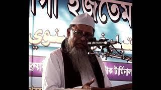 ইকামতে দ্বীন কি_পথ ও পদ্ধতি_Dr. Asadullah Al Galib I Islamic Lecture BD I