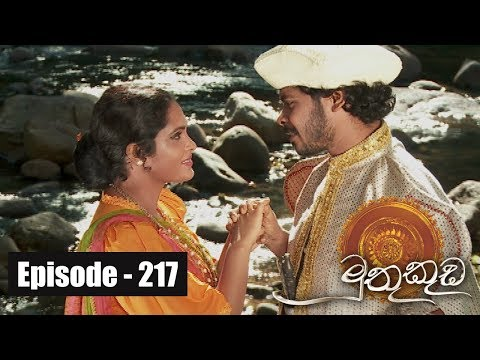 Muthu Kuda |  Episode 217 05th December 2017