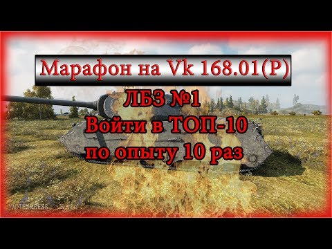 ►►►ЛБЗ №1 НА VK 168.01(Р)◄◄◄|||World of Tanks|||ТОП 1 игрок на 5 лвл|||