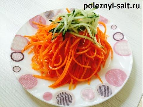 Домашняя морковка по корейски | Морковча
