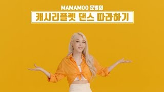 [MAMAMOO] 캐시리플렛(CASH LEAFLET) DANCE