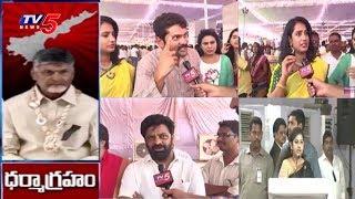 చంద్రబాబు దీక్షకు సినీప్రముఖుల మద్దతు..! | Movie Artists Support To Chandrababu