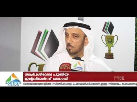 NEWS ABOUT DUBAI IMMIGRATION RAMADAN RADIO PGRM 06 06 2016
