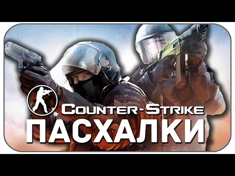 10 ПАСХАЛОК В CS:GO (Counter Strike Easter Eggs) #2