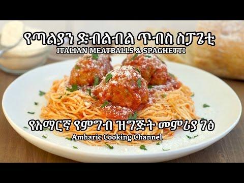 Meatballs Spaghetti - የአማርኛ የምግብ ዝግጅት መምሪያ ገፅ - Amharic