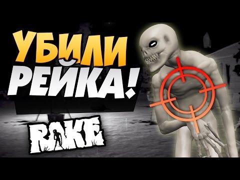 Rake Multiplayer - Убили Рейка! (Эпично)