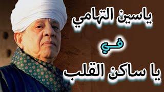 ياسين التهامي قصيدة يا ساكن القلب 2009