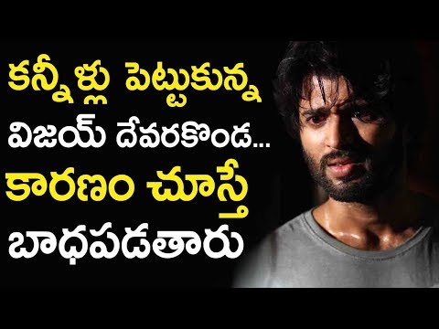 Geetha Govindam Movie Raw Scenes Released | Latest News on Vijay Devarakonda New Movies