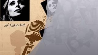 فيروز - قصة صغيرة كتير - اغنية رائعة