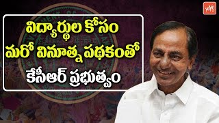 CM KCR Government Introduce New Scheme for Telangana Gurukul School Students |