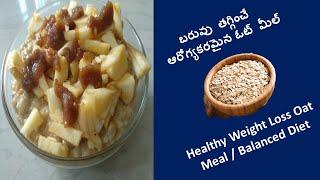బరువు  తగ్గించే  ఆరోగ్యకరమైన  ఓట్  మీల్  - Healthy Weight Loss Oatmeal / Balanced Diet