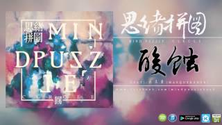 "Mind Puzzle ""Circle"" [full EP stream] //思緒拼圖 ""圓"" [全EP線上免費下載]"