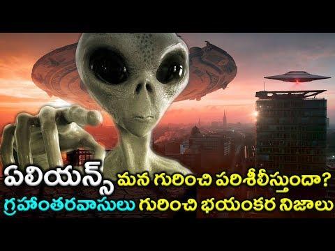 Unknown Facts about Aliens in Telugu Latest Video|ఏలియన్స్ గురించి భయంకర నిజాలు|