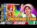 Timroliya Na Dashama || Rohit Thakor || Dashama Devotional Video ||