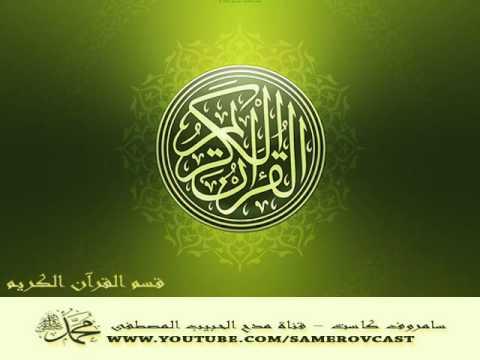 سورة البقرة كاملة 5 ساعات - محمد صديق المنشاوي - مجود Music Videos