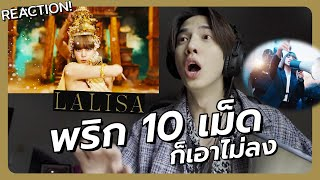 Download lagu [REACTION] LALISA-LISA ควีนลิซ ต๊าชมาก [ENG CC] | Zellfie