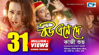 Bou Ene Dey | Kazi Shuvo | Shupto | Airin | Bangla New Music Video 2017 | FULL HD