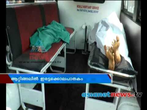 Attingal Murder: Woman, Paramour Arrested ആറ്റിങ്ങല് കൊലപാതകം: പ്രതികള് പിടിയില് video