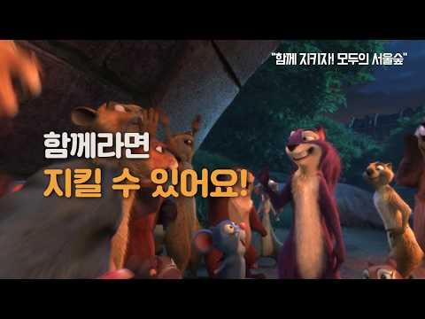 '함께 지키자! 모두의 서울숲' 캠페인영상