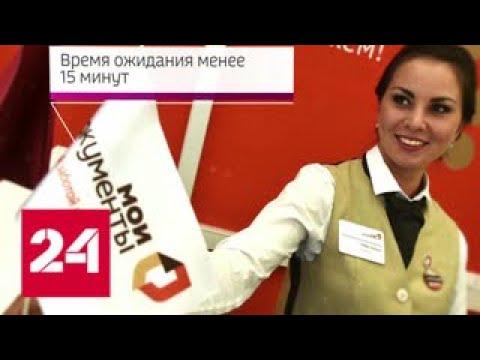 Быстро и без нервов: МФЦ готовятся дальше удивлять москвичей - Россия 24